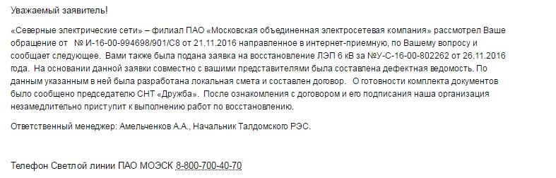 скриншот моэск_заявка 26 ноября