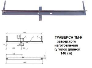 траверса-001