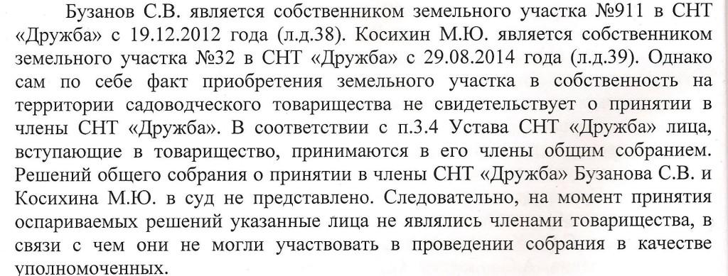 бузанов_решение суда