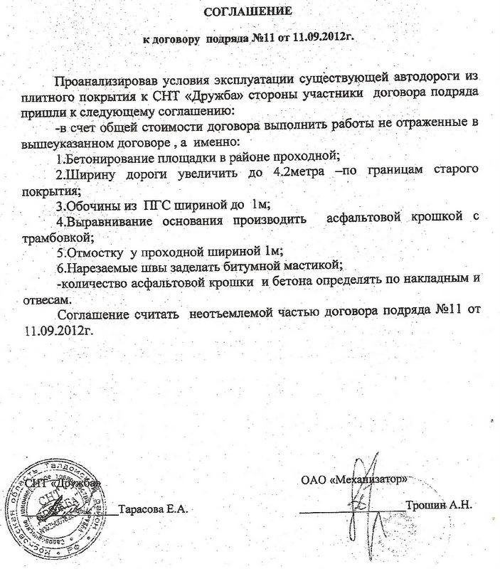 доп. соглашение