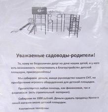 объявление о детской площадке-001