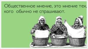 atkritka_1375662104_297