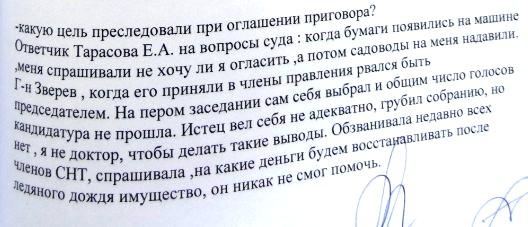ложь002