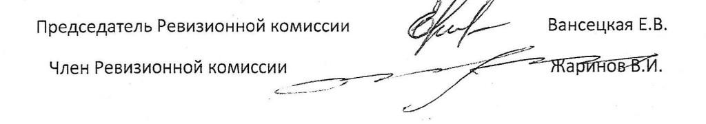 подпись_протокол 2016