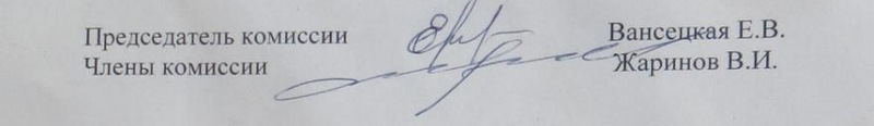 подпись_2015