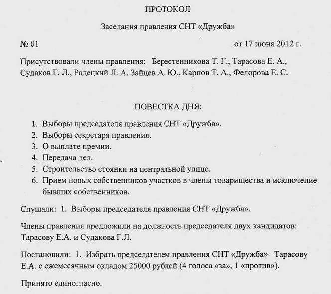 из протокола 2012