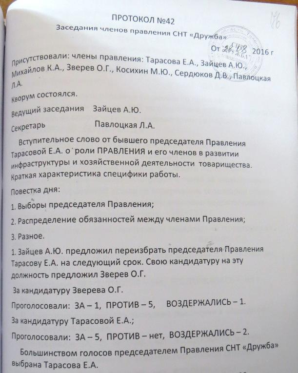 из протокола 2016