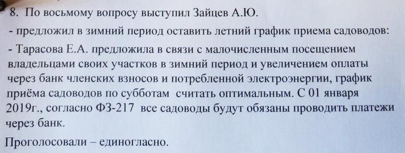 из протокола 55