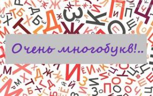 russian alphabet texture background - high resolution