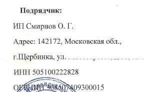 ИП Смирнов