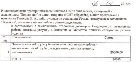 Смирнов_дрен. труба-31.12.15