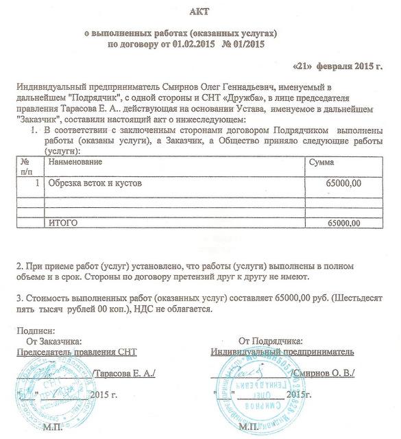 Смирнов_01.02.15