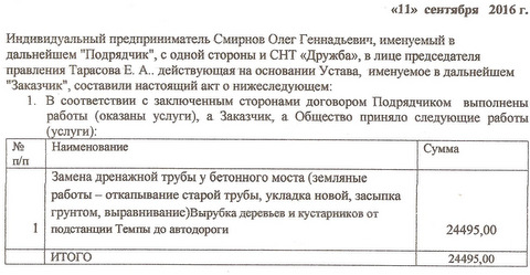 Смирнов_11.09.16