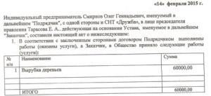 Смирнов_14.02.15
