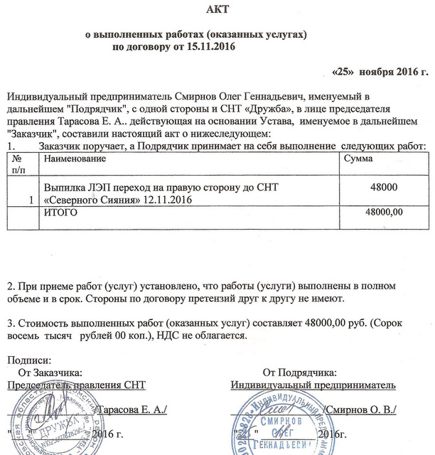 Смирнов_25.11.2016