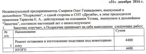 Смирнов_31.12.16