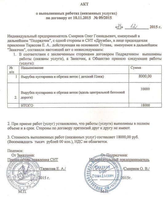 Смирнов_31.12.2015