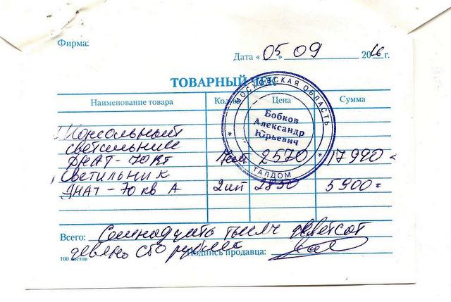 чек_дописано 5900
