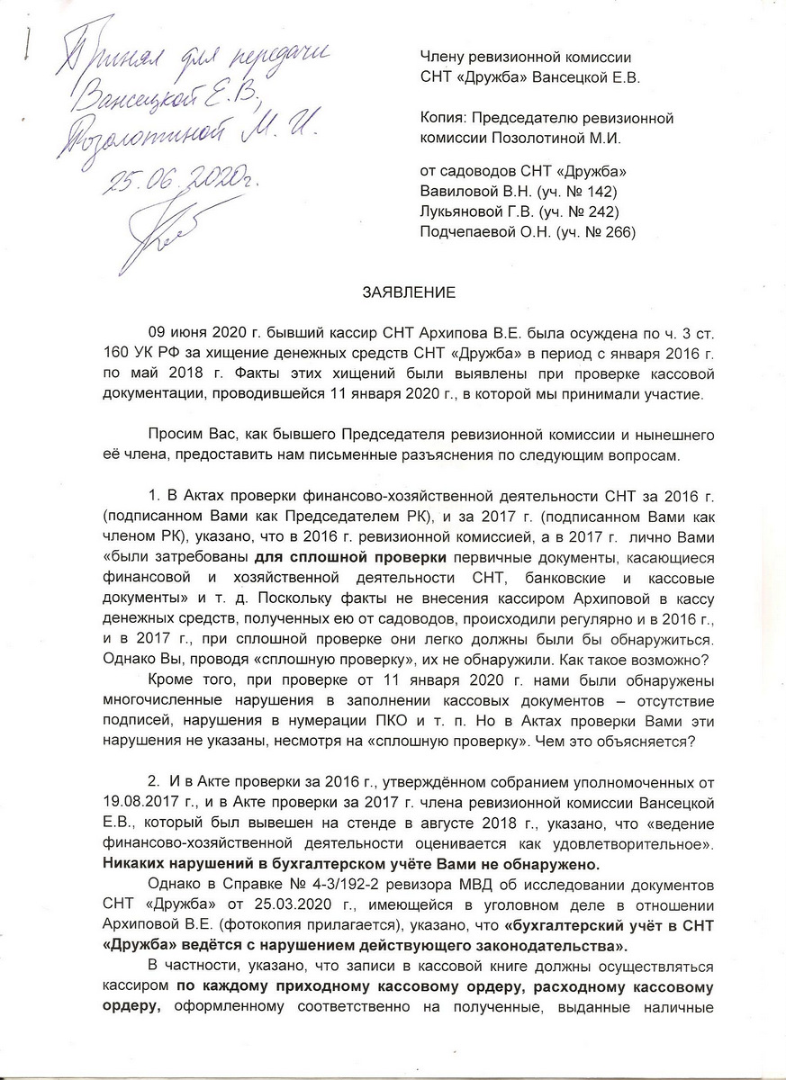 вансецкой_1