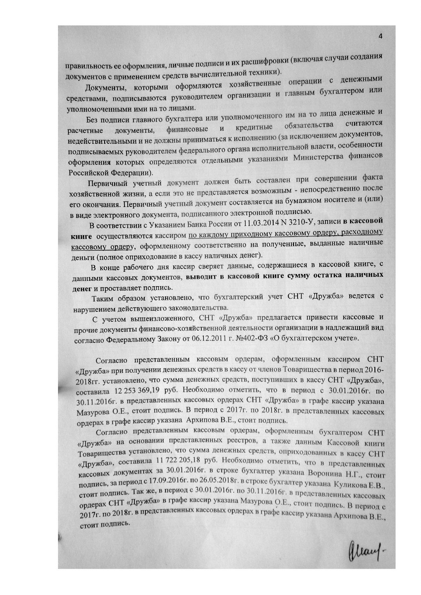 вансецкой_4